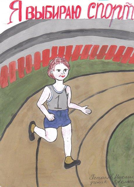 Рисунки спорт альтернативу вредные привычки